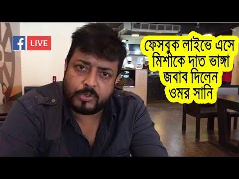 ফেসবুক লাইভে এসে মিশাকে দাত ভাঙ্গা জবাব দিলেন ওমর সানি | Omar Sani Facebook Live | Bangla News Today