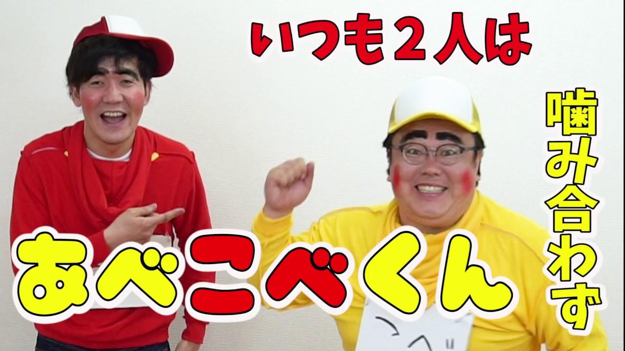 公式】タイムマシーン3号 あべこべくん - YouTube
