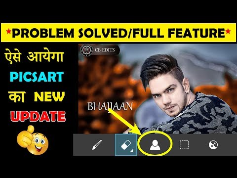 How to install Picsart new update 2018, Picsart new update problem Solved