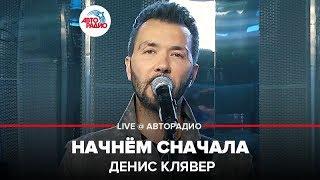 🅰️ Денис Клявер - Начнём Сначала (LIVE @ Автоорадио)