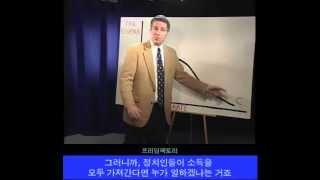 (12) 래퍼곡선 (The Laffer Curve) - I