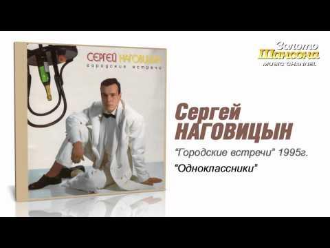 Сергей Наговицын - Одноклассники (Audio)