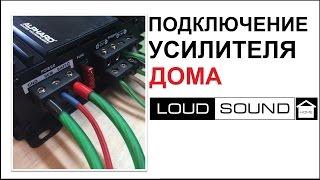 Подключение автомобильного усилителя дома(Как подключить усилитель в домашних условиях Как сделать недорого качественный звук Подключаем усилитель..., 2015-05-19T19:16:56.000Z)