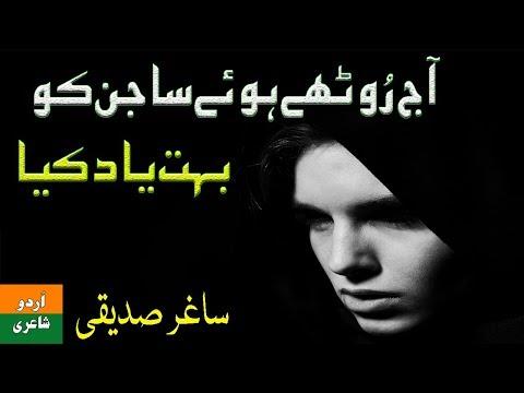 Aaj Roothe Hue Sajan Ko Bohat Yaad Kiya | Saghar Siddiqui Poetry In Urdu Sad Love
