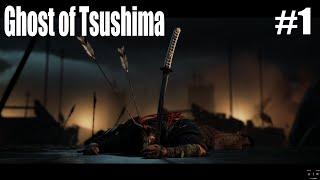【Ghost of Tsushima】#1 武士と誉れ【がち芋】ゴーストオブツシマ