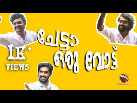 ചേട്ടാ ഒരു വോട്ട്  | Election special comedy | KUDUKKA the film corp
