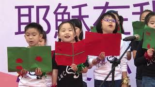 Publication Date: 2017-12-03 | Video Title: 小耶穌生日派對 -樂華天主教小學 1