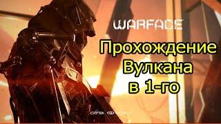 """Warface : Прохождение """"Вулкана"""" в 1-го"""