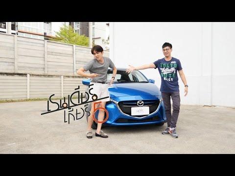 เรนเดียร์ เกียร์ 5【EP 21】'Mazda 2 Skyactiv-G 1.3L'
