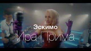 Смотреть клип Ирина Прима - Эскимо