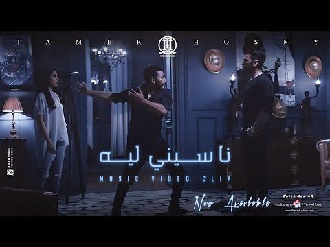 ڤيديو كليب ناسيني ليه - تامر حسني / Naseny Leh - Music video 4K - Tamer Hosny