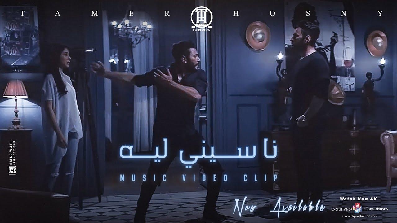ڤيديو كليب ناسيني ليه - تامر حسني / Naseny Leh - Music video - Tamer Hosny