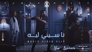 Download ڤيديو كليب ناسيني ليه - تامر حسني / Naseny Leh - Music video 4K - Tamer Hosny Mp3 and Videos