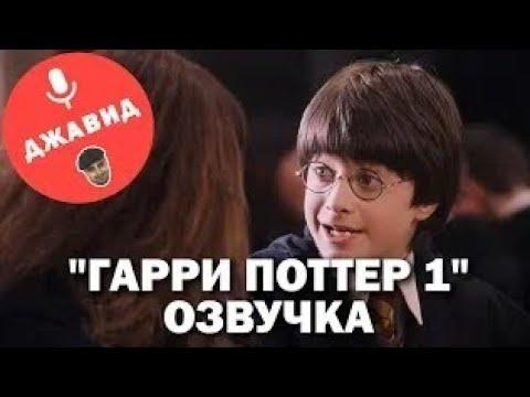 ГАРРИ ПОТЕР / ОЗВУЧКА ОТ ДЖАВИДА