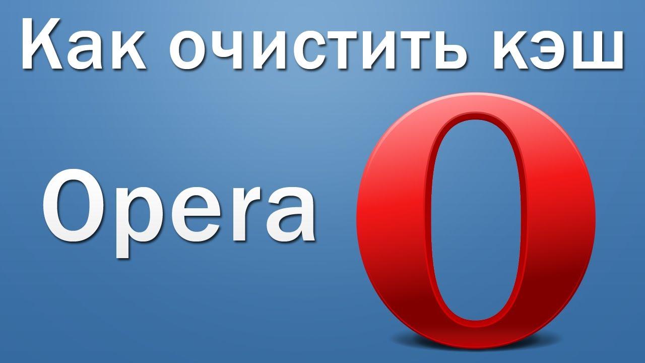 Как очистить кэш в Opera