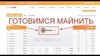 Онлайн-рынок ордеров NiceHash, пул  Suprnova и майнинг Bitcoin Gold от 11-10-2017