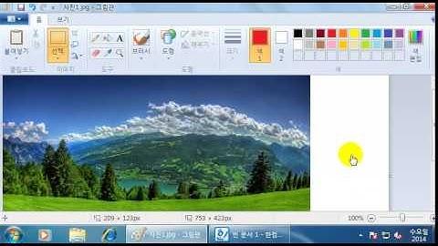 컴퓨터기본 44강 - 그림판(범위 지정하기, 사진 자르기, 일부분 복사하기, 현재 사진에 다른 사진 삽입하기, 회전시키기, 색상 선택하기, 도구 그룹 살펴보기 등)