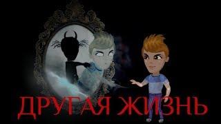 """Аватария: фильм """"ДРУГАЯ ЖИЗНЬ"""" (С ОЗВУЧКОЙ)"""