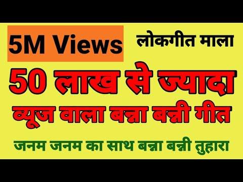 स्पेशल बन्ना बन्नी गीत | Banna Banni Song In Hindi | Ladies Sangeet - Wedding Function Songs |