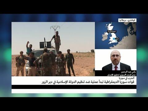 قوات سوريا الديمقراطية تعلن بدء هجوم لطرد تنظيم -الدولة الإسلامية- من دير الزور  - 12:22-2017 / 9 / 11