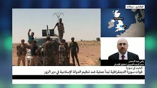 قوات سوريا الديمقراطية تعلن بدء هجوم لطرد تنظيم