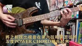 """馬老王吉他教學之 Em hard rock/metal riff 常用的編輯手法 """"1"""""""