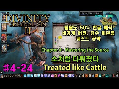 [#4-24: Treated like Cattle 소처럼 다뤄졌다 퀘스트 공략] 디비니티 오리지널 신 2 팀왈도 한글 번역판(50%), Divinity original Sin 2