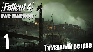 Прохождение Fallout 4 FAR HARBOR 1 Туманный остров