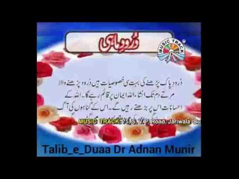 Darood Mahi, Darood,