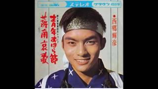 作詞:星野哲郎 作曲:米山正夫 編曲:福田正.。1965(昭和40)年1月1日...