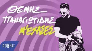 Θέμης Παναγιωτίδης - Μ' Έχασες | Official Lyric Video
