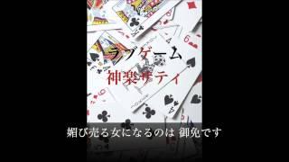 ラブゲーム(1st mini album「PAINT IT UNIQUE」より) 作詞 / 作曲 神...