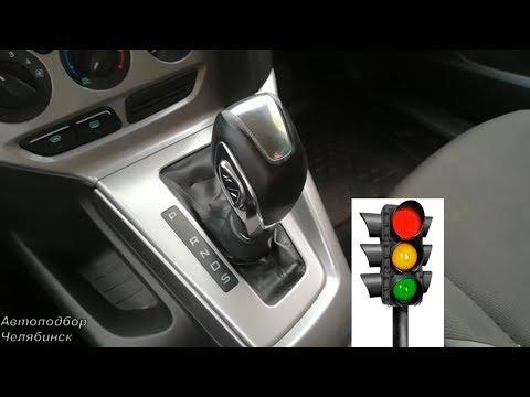 Форд Фокус 3 - Автомат | Робот - Ford Focus 3