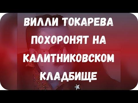 Вилли Токарева похоронят на Калитниковском кладбище