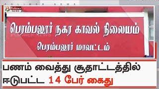 பெரம்பலூர் அருகே பணம் வைத்து சூதாட்டத்தில் ஈடுபட்ட 14 பேர் கைது | #Perambalur