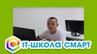 Козачек Ефрем об обучении в Летней творческой ИТ школе