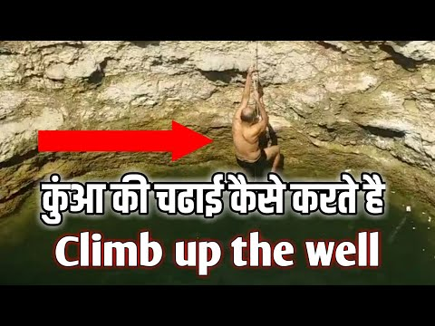 how-to-swimming-climb-up-the-well-|-विहिरीतून-वर-चढाई-करणे