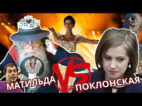 Матильда vs Поклонская #Рэпчик