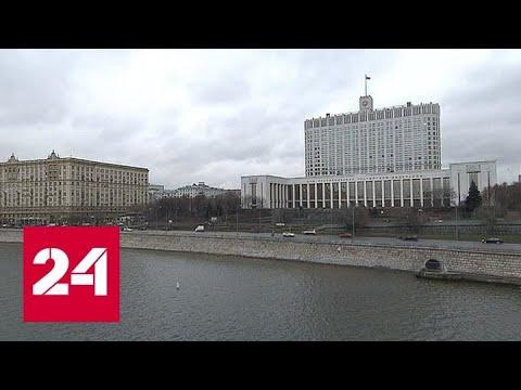 Кабмин предоставил отсрочку по налогам компаниям в сфере спорта и культуры - Россия 24