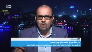محلل سياسي: خطة كيري للسلام في اليمن ولدت ميتة