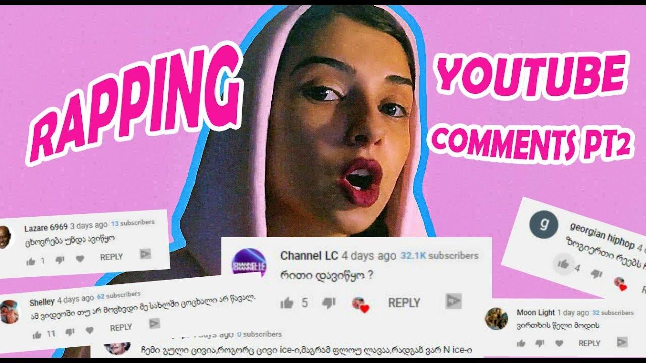 ვრეპავ თქვენს კომენტარებს ნაწილი მე-2/Rapping Youtube Comments pt2