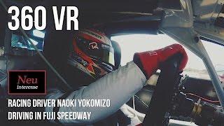 【360 VR】レーシングドライバー横溝直輝選手の富士スピードウェイ走行体験