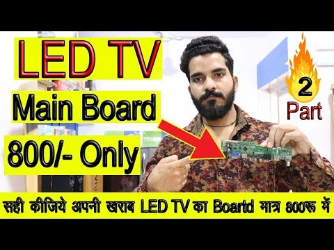 Replace Your LED TV Board Only In 800 || ख़राब एल इ डी बोर्ड को सही करे मात्र 800 रुपए में