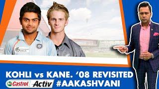 #CWC19: KANE vs KOHLI - 2008 Revisisted   Castrol Activ #AakashVani