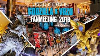 รวมภาพงาน Godzilla x VRZO Fanmeeting2019!!l VRZO