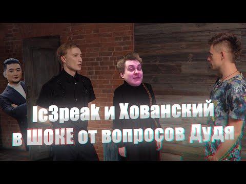 Хованский об IC3PEAK у вДудь, Цое и Лолите Милявской