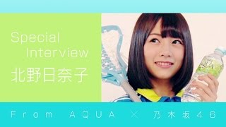 北野日奈子さんが「From AQUA」(フロムアクア)の撮影中の感想を色々な...