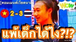 น่าผิดหวัง!!! คอมเมนต์ชาวเวียดนาม หลังทีมชาติไทย U23 เอาชนะสโมสร เหงิน ฮาง คง เฟือง 3-2 เซต