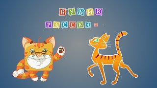 Мультфильм про Кошку. Как рисовать. Кубик расскажет Урок 7