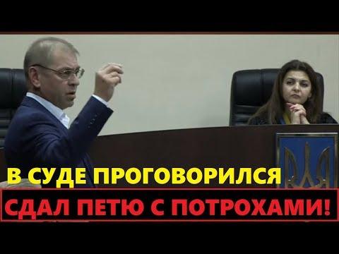 Всё! Пашинский дал показания в суде на Порошенка